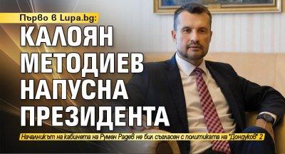 Първо в Lupa.bg: Калоян Методиев напусна президента