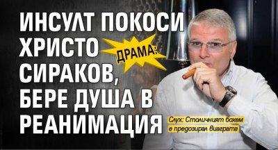 Драма: Инсулт покоси Христо Сираков, бере душа в реанимация