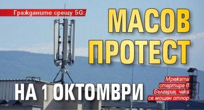 Гражданите срещу 5G: Масов протест на 1 октомври