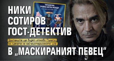 "Ники Сотиров гост-детектив в ""Маскираният певец"""