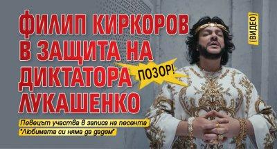 Позор! Филип Киркоров в защита на диктатора Лукашенко (видео)