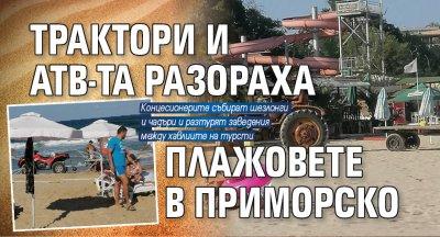 Трактори и АТВ-та разораха плажовете в Приморско