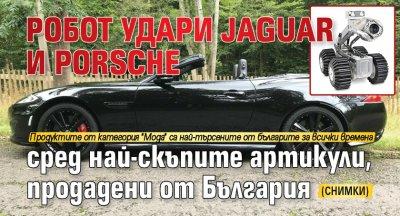 Робот удари Jaguar и Porsche сред най-скъпите артикули, продадени от България (СНИМКИ)