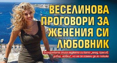 Веселинова проговори за женения си любовник