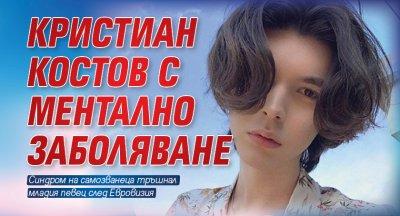Кристиан Костов с ментално заболяване