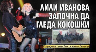 Лили Иванова започна да гледа кокошки