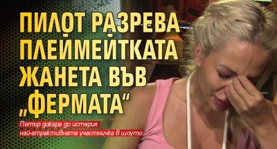 """Пилот разрева плеймейтката Жанета във """"Фермата"""""""