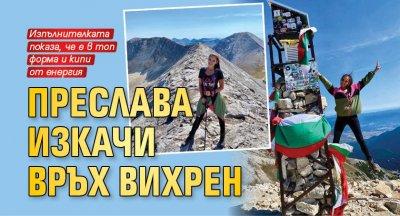 Преслава изкачи връх Вихрен