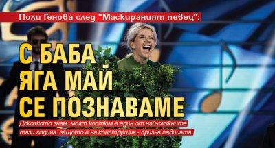 """Поли Генова след """"Маскираният певец"""": С Баба Яга май се познаваме"""