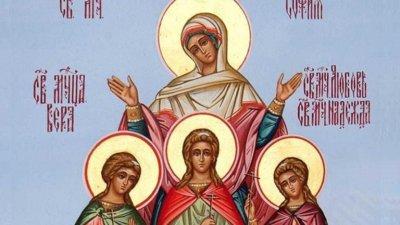 България чества Вяра, Надежда и Любов