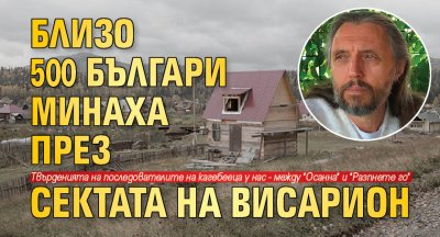 Само в Lupa.bg: Близо 500 българи минаха през сектата на Висарион