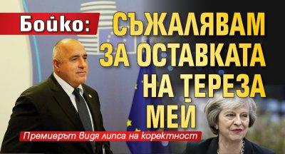 Бойко: Съжалявам за оставката на Тереза Мей