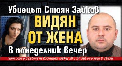 Убиецът Стоян Зайков видян от жена в понеделник вечер