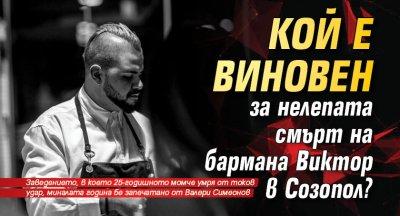 Кой е виновен за нелепата смърт на бармана Виктор в Созопол?