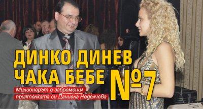 Динко Динев чака бебе №7