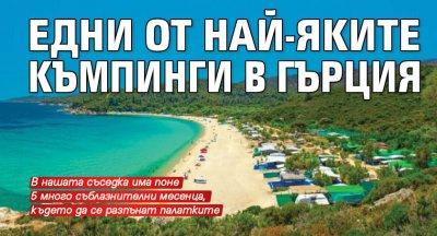 Едни от най-яките къмпинги в Гърция