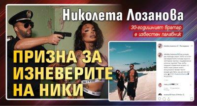 Николета Лозанова призна за изневерите на Ники