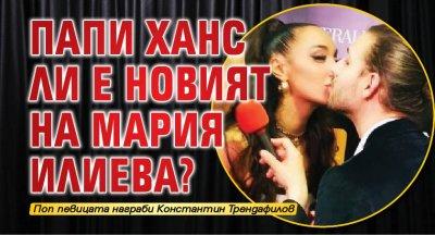 Папи Ханс ли е новият на Мария Илиева?