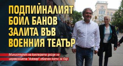 Подпийналият Боил Банов залита във Военния театър