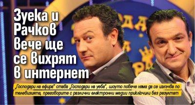 Зуека и Рачков вече ще се вихрят в интернет
