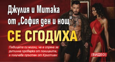 """Джулия и Митака от """"София ден и нощ"""" се сгодиха (Видео)"""