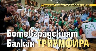 Ботевградският Балкан триумфира
