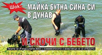 Шок: Майка бутна сина си в Дунав и скочи с бебето