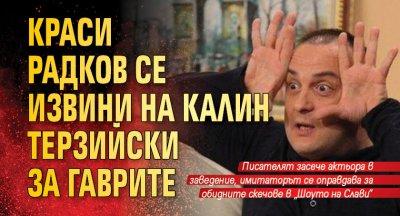 Краси Радков се извини на Калин Терзийски за гаврите
