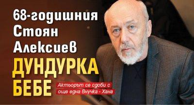 68-годишният Стоян Алексиев дундурка бебе