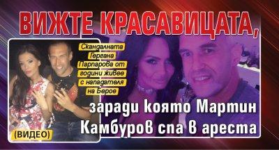 Вижте красавицата, заради която Мартин Камбуров спа в ареста (ВИДЕО)