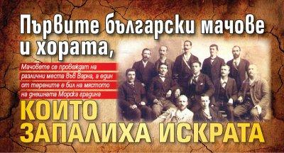 Първите български мачове и хората, които запалиха искрата