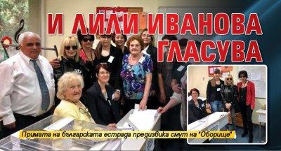 И Лили Иванова гласува