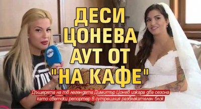 """Деси Цонева аут от """"На кафе"""""""
