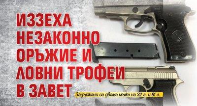 Иззеха незаконно оръжие и ловни трофеи в Завет