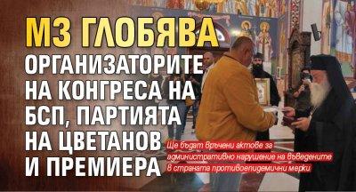 МЗ глобява организаторите на конгреса на БСП, партията на Цветанов и премиера