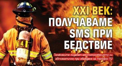 XXI век: Получаваме SMS при бедствие