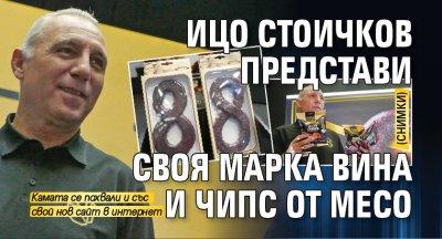Ицо Стоичков представи своя марка вина и чипс от месо (СНИМКИ)