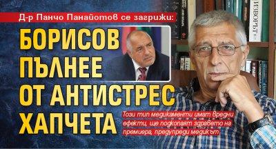 Д-р Панчо Панайотов се загрижи: Борисов пълнее от антистрес хапчета