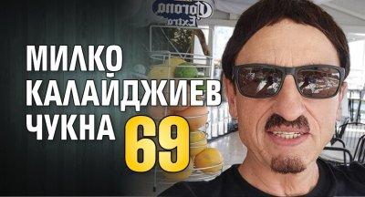 Милко Калайджиев чукна 69