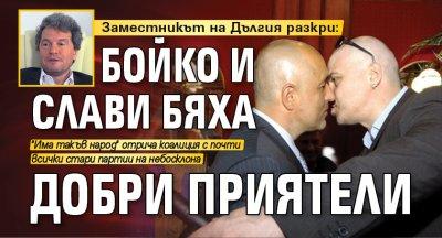 Заместникът на Дългия разкри: Бойко и Слави бяха добри приятели