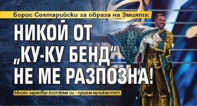 """Борис Солтарийски за образа на Змията: Никой от """"Ку-ку бенд"""" не ме разпозна!"""