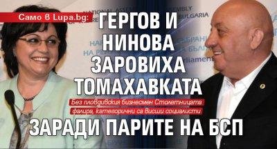 Само в Lupa.bg: Гергов и Нинова заровиха томахавката заради парите на БСП