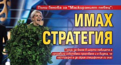 """Поли Генова за """"Маскираният певец"""": Имах стратегия"""
