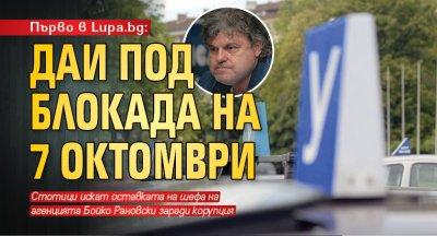 Първо в Lupa.bg: ДАИ под блокада на 7 октомври