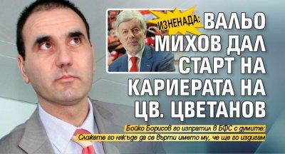 ИЗНЕНАДА: Вальо Михов дал старт на кариерата на Цв. Цветанов