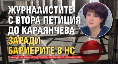 Журналистите с втора петиция до Караянчева заради бариерите в НС