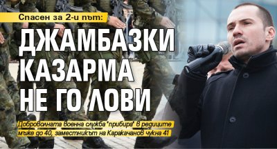 Спасен за 2-и път: Джамбазки казарма не го лови