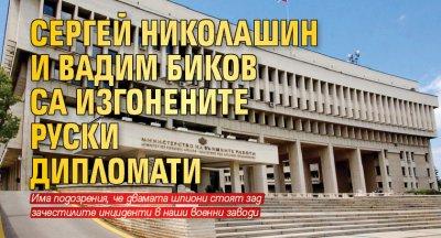 Сергей Николашин и Вадим Биков са изгонените руски дипломати