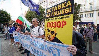 """Започна нов протест: """"Правосъдие без каскет"""""""