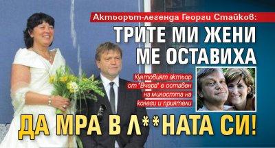 Актьорът-легенда Георги Стайков: Трите ми жени ме оставиха да мра в л**ната си!